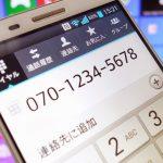 UQモバイルは電話番号そのまま引き継ぎは?希望選ぶことは?