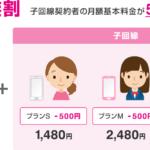 UQモバイル最低維持費は?一括0円端末は月額いくら?