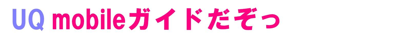 【2017年8月】UQモバイルキャッシュバックキャンペーン13000円が貰える方法
