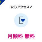 UQモバイル安心アクセスV設定方法(子供の制限フィルタリング機能)