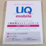 UQモバイルのエントリーパッケージとは?購入できる店舗と申し込み方法