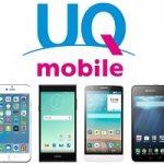 UQモバイル機種変更後の端末実質価格一覧!最安で機種を購入する方法