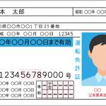 UQモバイルの契約に必要な物!ご本人さま確認書類、補助書類、クレジットカード、MNP予約番号