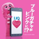 UQモバイルのガチャピンムックが青ピンクの理由は?声優は誰?
