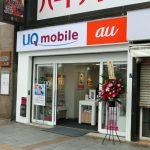 UQスポットとは?故障修理受付は?店舗一覧(上野、新宿、大阪、名古屋)