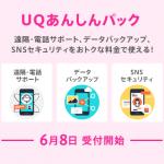 UQあんしんパックの特徴や申し込み、解約方法!(UQあんしんサポート、クラウドバックアップ、UQ SNSセキュリティ)