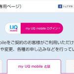 my UQ mobileの使い方!パスワード変更方法は?