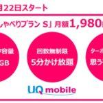 UQモバイル「おしゃべりプラン」S/M/Lの2年後の料金は?電話を使わない人は損をする?