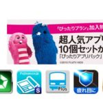 UQモバイルのぴったりアプリパックとは?有料や非売品や無料のアプリは?