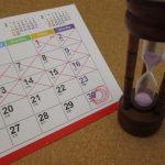 UQモバイルは初月は月末契約の方が良い?料金は日割りになる?