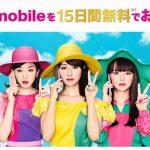 try uq mobileレンタルは通話できない?SIMと端末の返却は?
