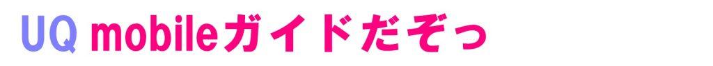 UQモバイルキャンペーン12000円+3000円初期費用還元で一番お得なサイト!