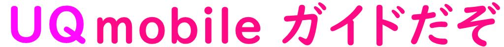 UQモバイルキャンペーン最高額キャッシュバック+初期費用無料で一番高い還元!ノベルティ特典付き