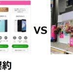 2019年3月|UQモバイルキャンペーン店頭店舗の取扱店は?ネットとどっちがお得?