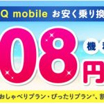 UQモバイルは実質0円、100円、108円端末はある?マンスリー割で安くできる?