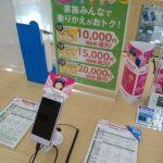 UQモバイルキャンペーン(ヤマダ電機)キャッシュバック調査