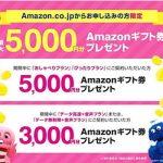UQモバイルキャンペーンAmazonギフト券最大5,000円分プレゼント