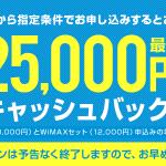 UQモバイルとBroad WiMAXセット割キャンペーン!25000円キャッシュバック