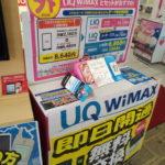 UQモバイル東京店舗のキャッシュバックキャンペーン!TOP1蒲田店