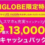 UQモバイルBIGLOBEキャッシュバックキャンペーン申込み方法