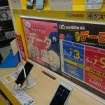 UQモバイルキャンペーンでビックカメラ東京有楽町のキャッシュバック調査