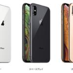 iPhone XS 色3種類で迷う?人気比較おすすめはゴールド・シルバー・グレイ?