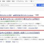 UQモバイルキャンペーン代理店キャッシュバックは2つの限定ページが存在する?