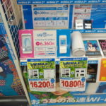 UQモバイルケーズデンキキャンペーンキャッシュバック店舗調査