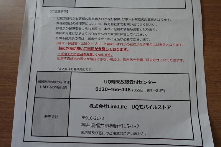 UQモバイルキャンペーン