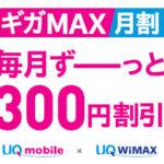 ギガMAX月割プロバイダ提携事業者|GMOとくとくBB・ so-net・BIGLOBE・UQ Wimax