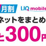 UQモバイルと光回線のセット割キャンペーンは?