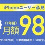 UQモバイルスマセレ割でiphoneユーザーSIMのみで毎月500円割引