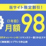 UQモバイルマンスリー割キャンペーン!SIMのみS・M・Lが3000円中古スマホが0円購入で毎月500円×24ヵ月割引+初期費用無料