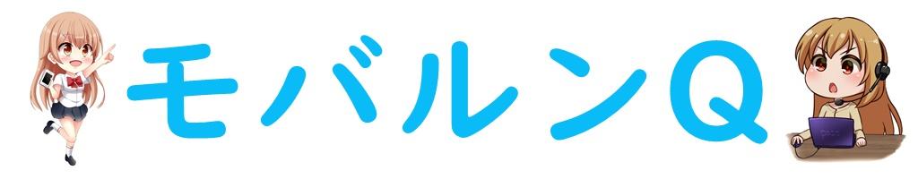 モバルンQ【公式】